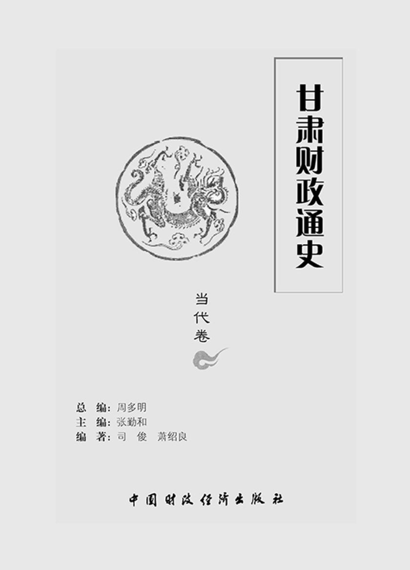 甘肃财政通史:当代卷
