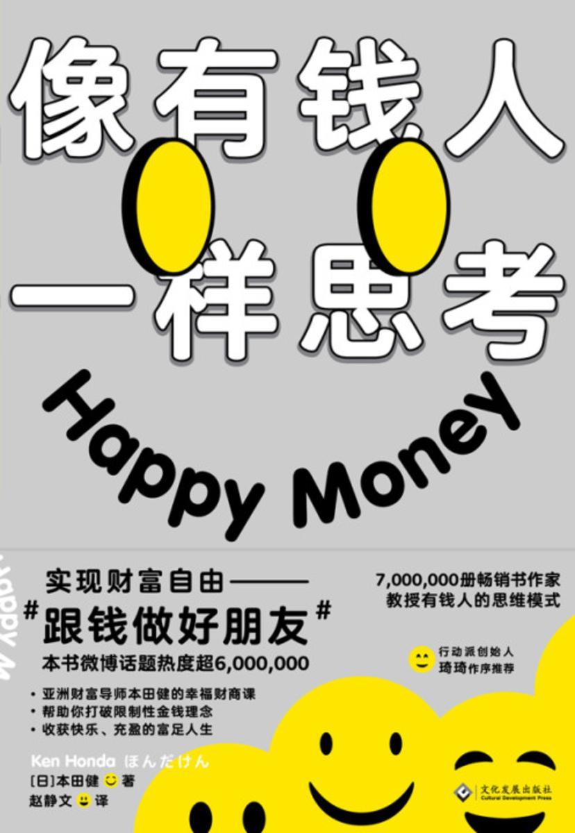 像有钱人一样思考【改变观念才能真正财富自由,帮你梳理与金钱的关系,跟钱做好朋友。】