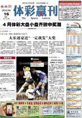 体彩赢刊 周刊 2012年第43期(电子杂志)(仅适用PC阅读)
