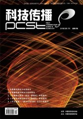 科技传播 半月刊 2011年24期(电子杂志)(仅适用PC阅读)