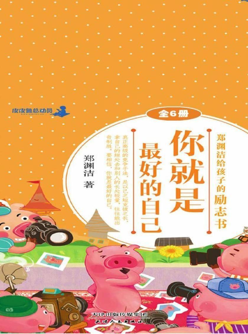 郑渊洁给孩子的励志书(全6册)