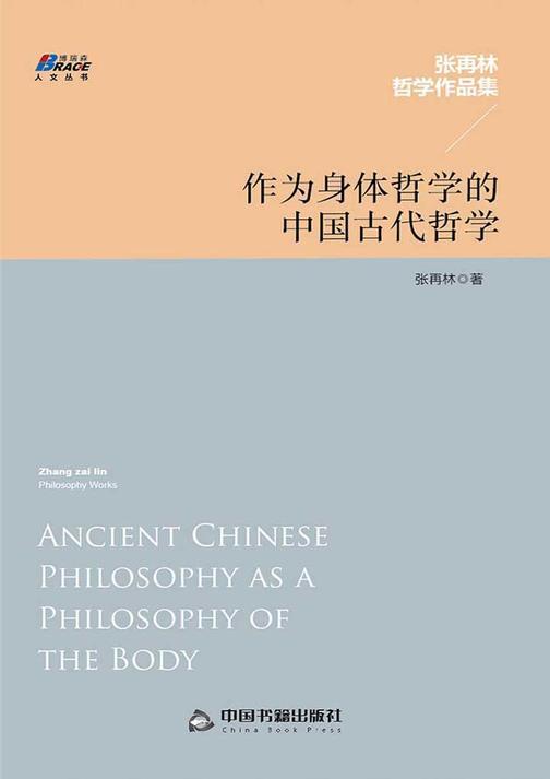 作为身体哲学的中国古代哲学