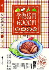 学做猪肉6000例(仅适用PC阅读)