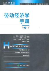 劳动经济学手册(第3A卷)(仅适用PC阅读)