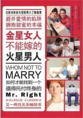 金星女人不能嫁的火星男人(试读本)