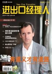 进出口经理人 月刊 2012年3月(电子杂志)(仅适用PC阅读)