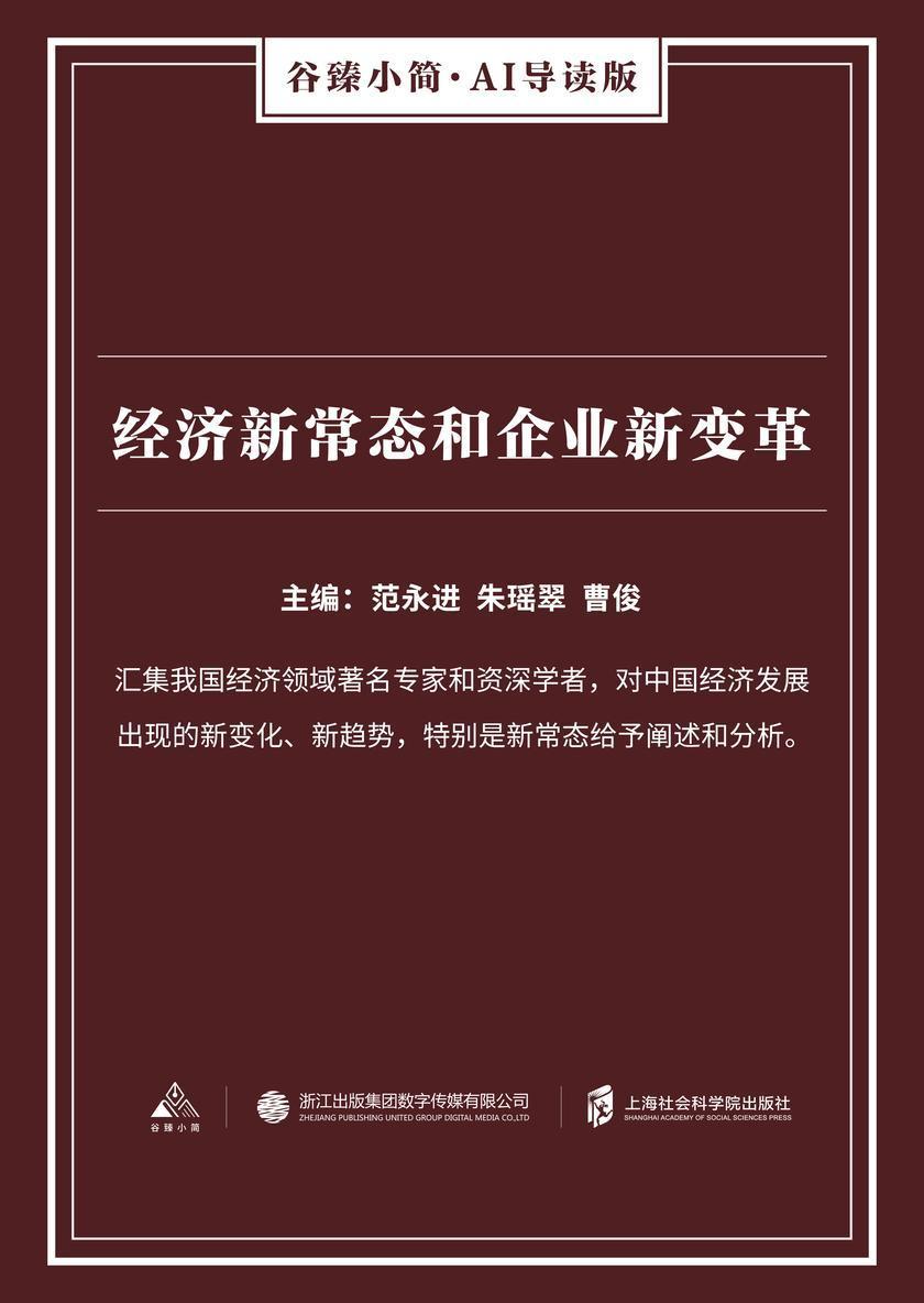 经济新常态和企业新变革(谷臻小简·AI导读版)