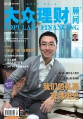 大众理财顾问 月刊 2012年3月(电子杂志)(仅适用PC阅读)