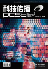 科技传播 半月刊 2011年19期(电子杂志)(仅适用PC阅读)