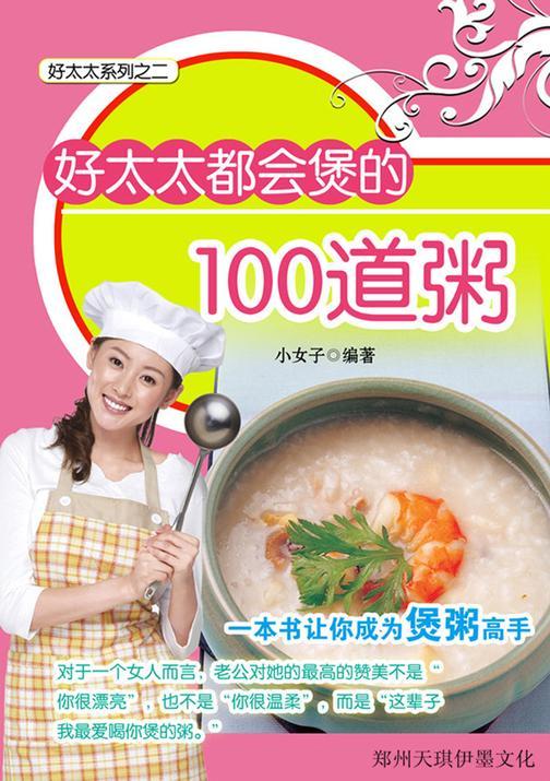 好太太都会煲的100道粥