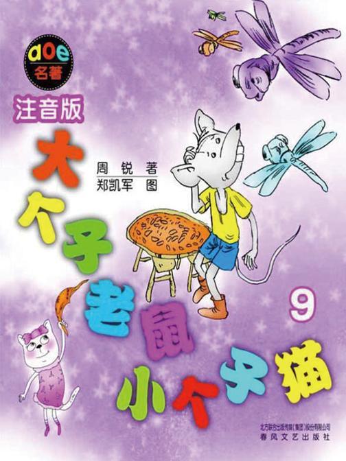 大个子老鼠小个子猫9