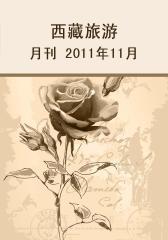 西藏旅游 月刊 2011年11月(电子杂志)(仅适用PC阅读)