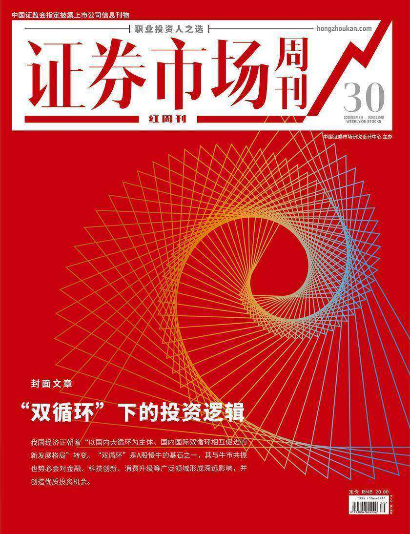 """""""双循环""""下的投资逻辑 证券市场红周刊2020年30期"""