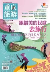 重庆旅游 月刊 2012年3月(电子杂志)(仅适用PC阅读)