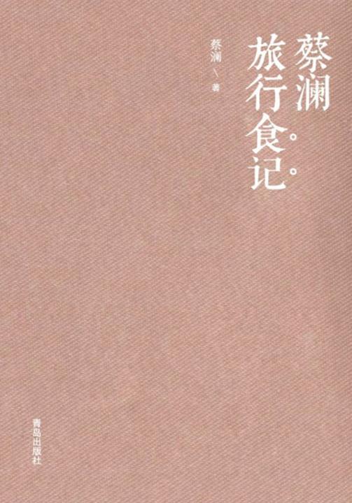 蔡澜旅行食记