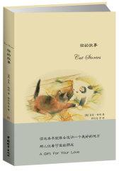 猫的故事(吉米·哈利精装水彩珍藏版猫咪故事集,送给所有爱猫的人)(试读本)