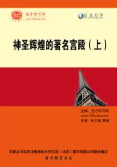[3D电子书]圣才学习网·话说世界:神圣辉煌的著名宫殿(上)(仅适用PC阅读)