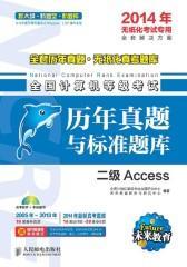 全国计算机等级考试历年真题与标准题库——二级Access
