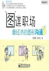 """""""图""""谋职场—— 经济的图形沟通(试读本)"""