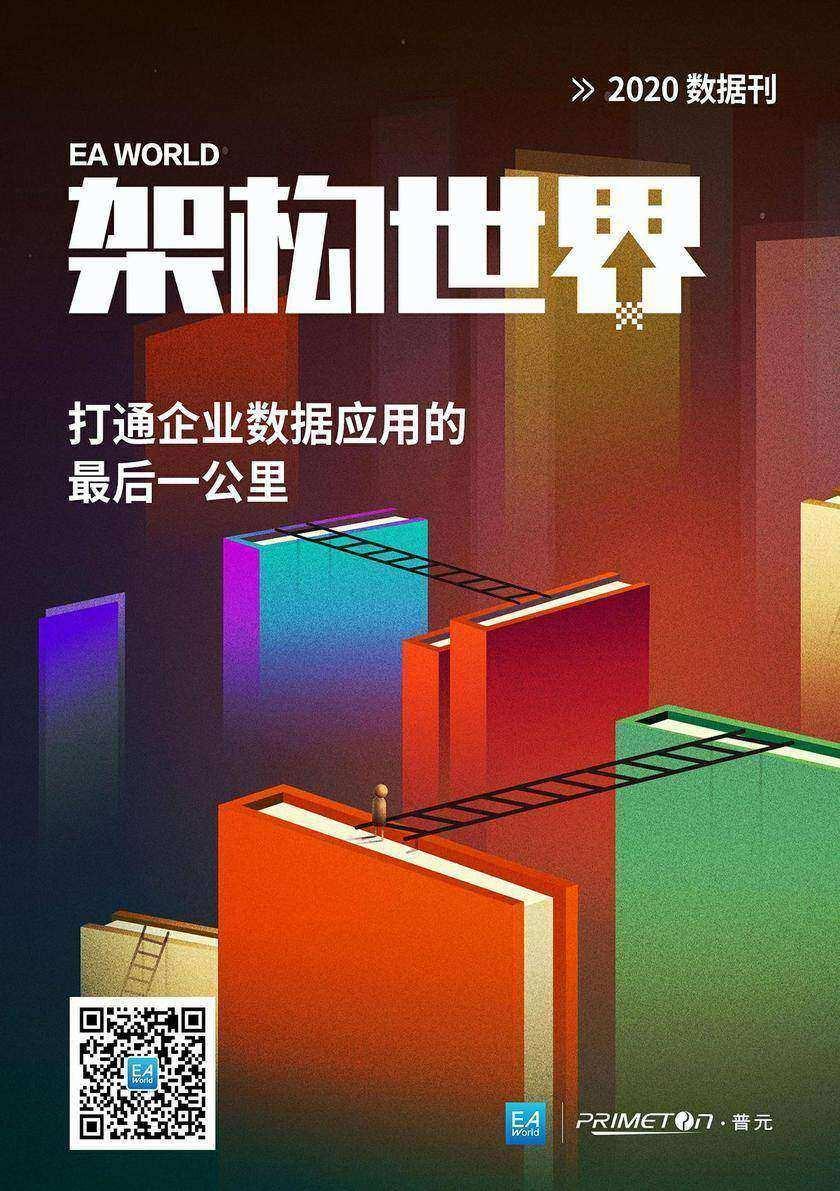 《架构世界》2020数据刊 打通企业数据应用的最后一公里