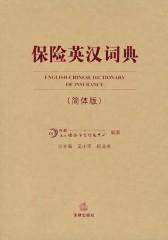 保险英汉词典(简体版)