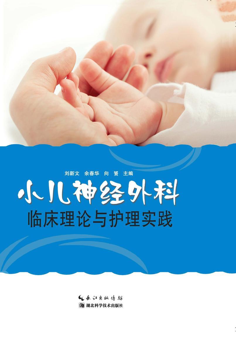 小儿神经外科临床理论与护理实践