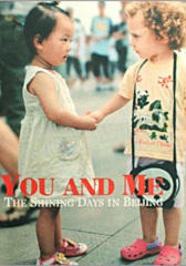 我和你:北京闪亮的日子(英文版)