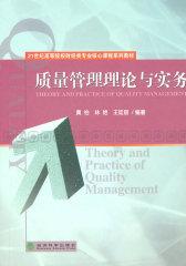 质量管理理论与实务