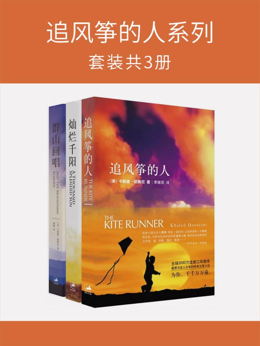 追风筝的人系列(套装共3册)