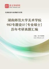 湖南师范大学美术学院《982专题设计》[专业硕士]历年考研真题汇编
