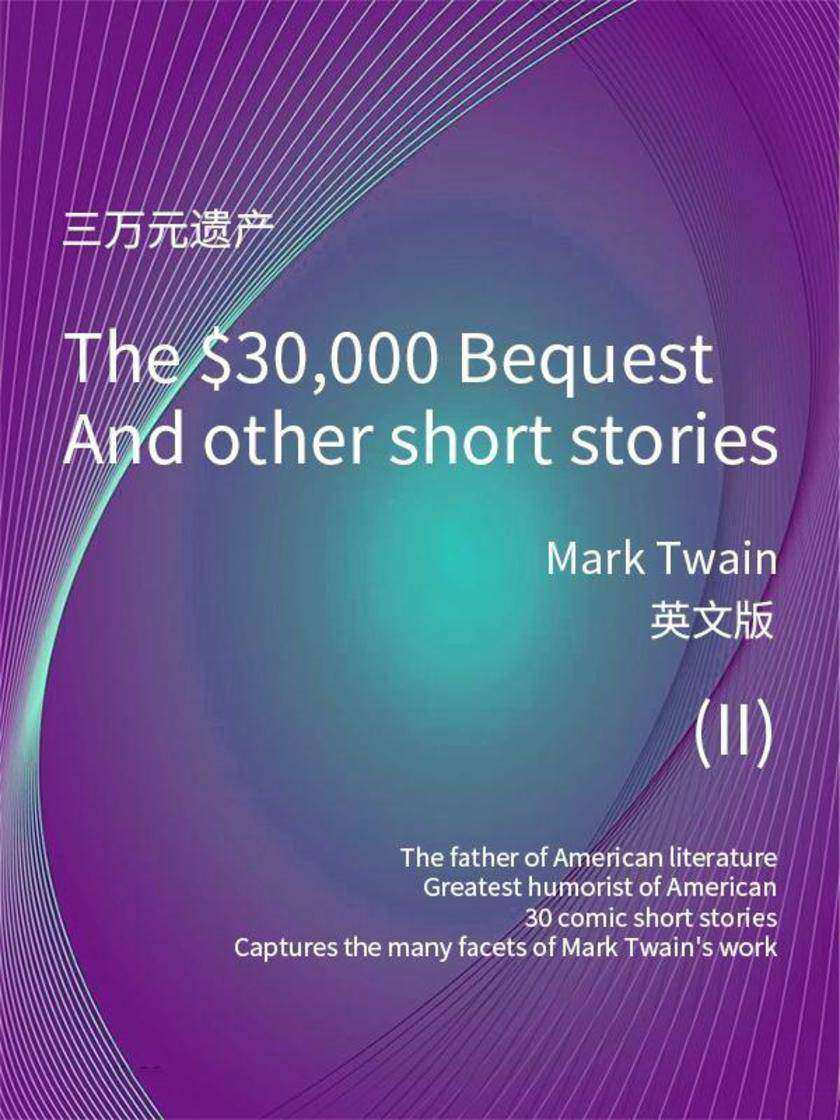 The $30,000 Bequest and other short stories(II) 三万元遗产(英文版)