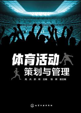体育活动策划与管理