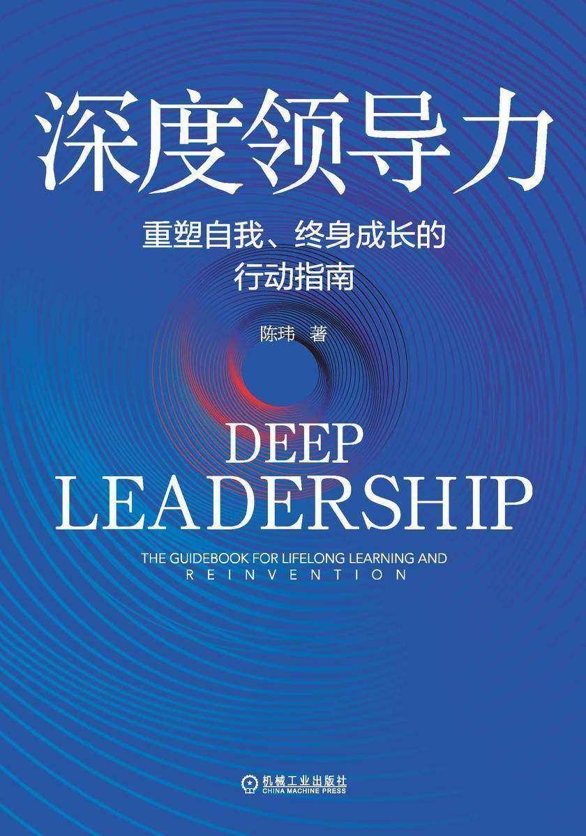 深度领导力:重塑自我、终身成长的行动指南