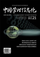 中国管理信息化 半月刊 2011年21期(电子杂志)(仅适用PC阅读)