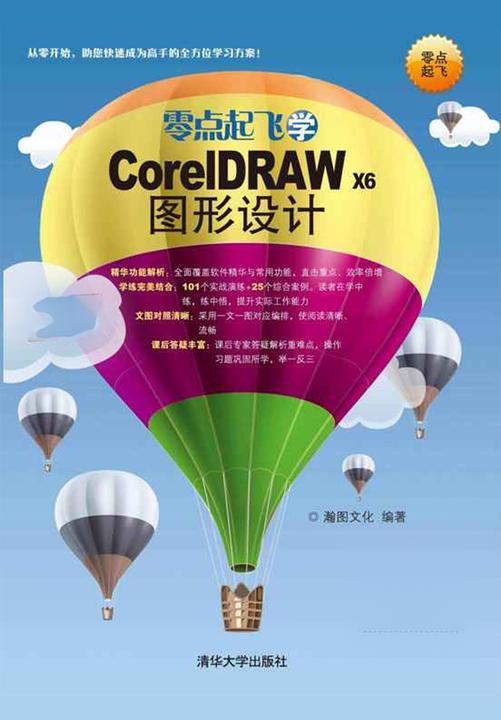 零点起飞学CorelDRAWX6图形设计