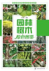 园林树木原色图鉴
