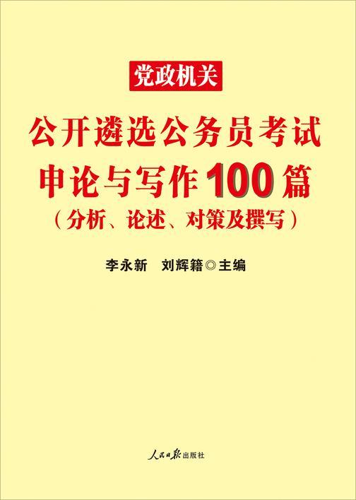 中公2020党政机关公开遴选公务员考试申论与写作100篇(分析、论述、对策及撰写)