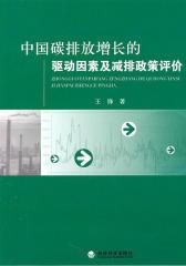 中国碳排放增长的驱动因素及减排政策评价(仅适用PC阅读)