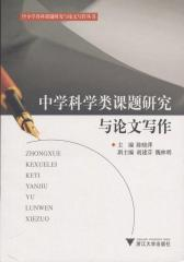中学科学类课题研究与论文写作