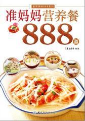 准妈妈营养餐888道