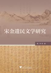 宋金遗民文学研究