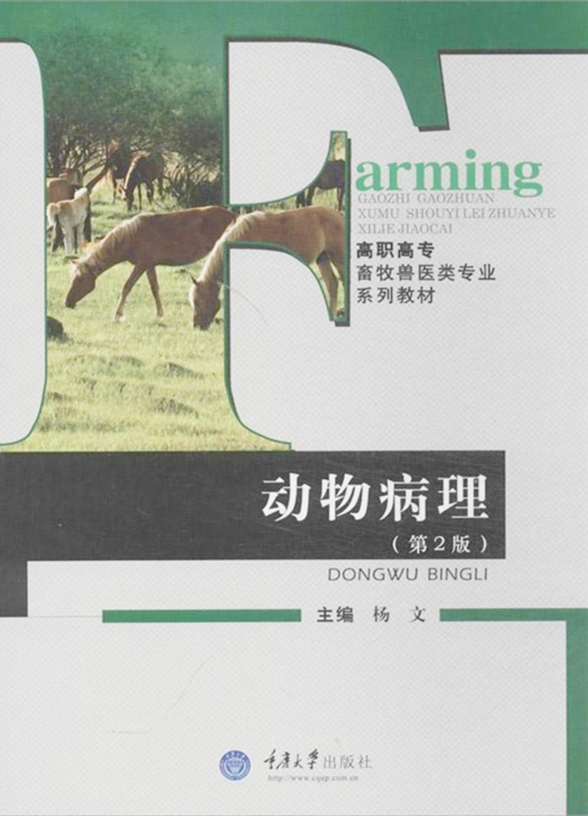 动物病理(第2版)