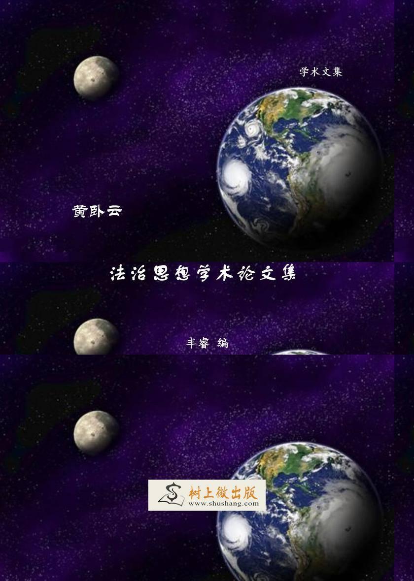黄卧云法治思想学术论文集