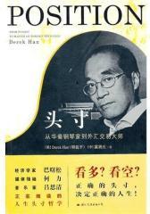 头寸——从华裔钢琴家到外汇交易大师(试读本)