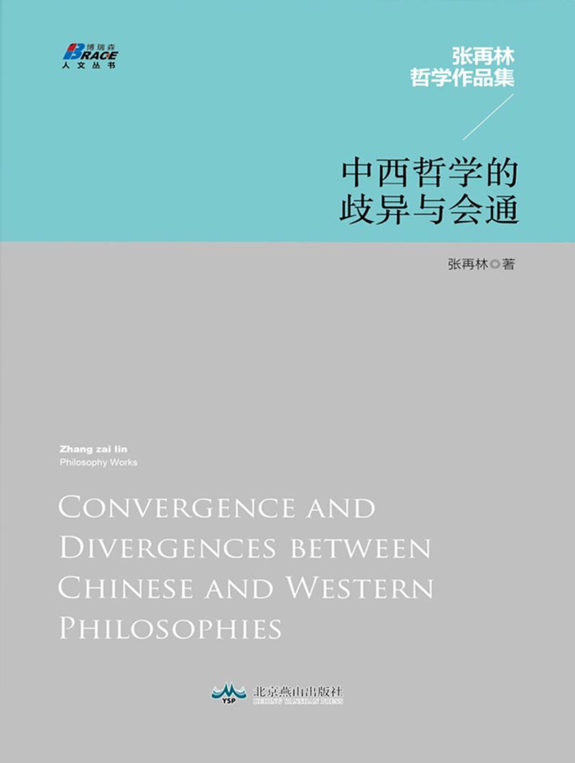 中西哲学的歧异与会通