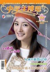 中学生博览·综合版 半月刊 2011年23期(电子杂志)(仅适用PC阅读)