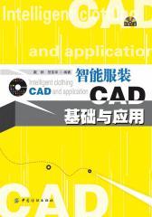 智能服装CAD基础与应用(仅适用PC阅读)