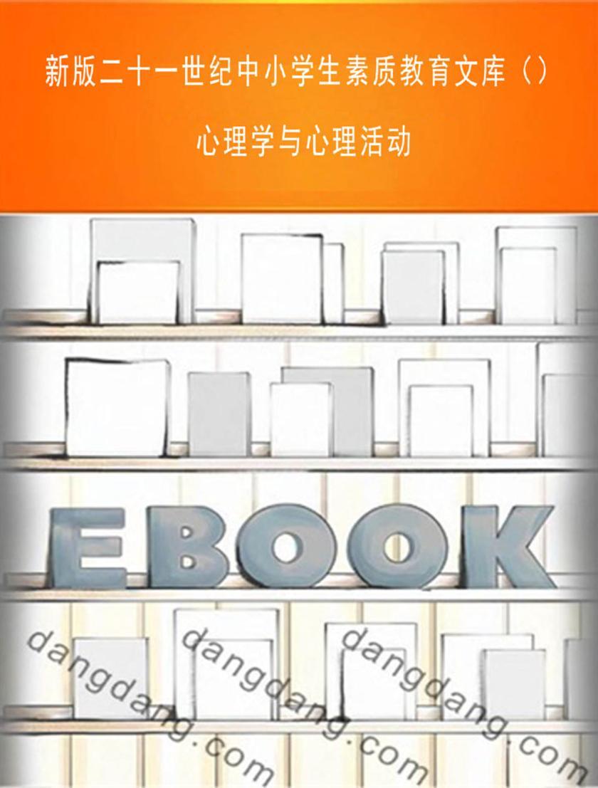 新版二十一世纪中小学生素质教育文库()心理学与心理活动