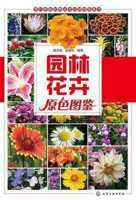 园林花卉原色图鉴
