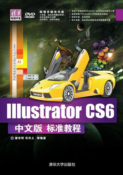 IllustratorCS6中文版标准教程(光盘内容另行下载,地址见书封底)